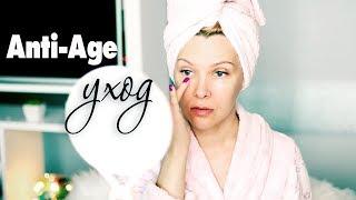 видео Антивозрастной уход за кожей лица