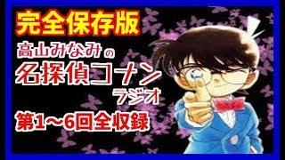 高山みなみの名探偵コナンラジオ 豪華共演‼ ラジオでしか聞けないコナン...