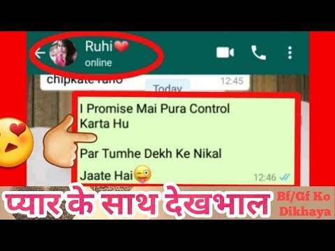 प्यार के साथ देखभाल 😍-Loving😘 & Caring 😋Couple Whatsapp Chat😊   CHIT CHATESH  