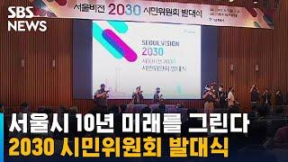 서울비전 2030 시민위원회 발대식…다음 달까지 활동 …