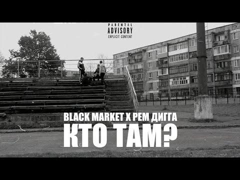 BLACK MARKET X РЕМ ДИГГА - КТО ТАМ