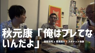 徳尾&豊島が語る、ドラマの脚本と演出について〜秋元康「俺はブレてな...