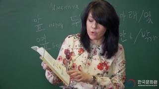 1 уровень 3 урок  ВИДЕОУРОКИ КОРЕЙСКОГО ЯЗЫКА