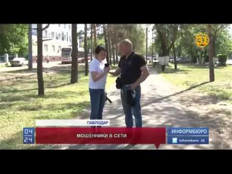 Поиск работы через сайт объявлений загнал жителя Павлодара в долговую яму