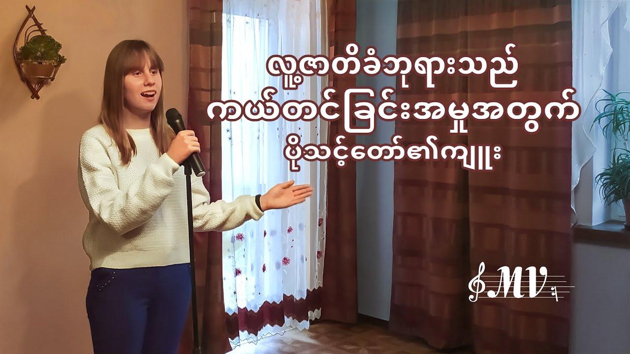 2021 Myanmar Gospel Song - လူ့ဇာတိခံဘုရားသည် ကယ်တင်ခြင်းအမှုအတွက် ပိုသင့်တော်၏ကျူး