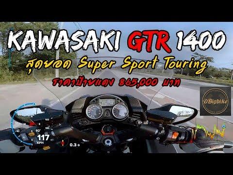 รีวิว ลูกเล่น ระบบ ลองขี่ Kawasaki GTR 1400 ปี2017 | สุดยอด Super Sport Touring