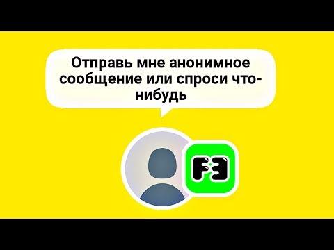 Как в ИНСТАГРАМЕ задать анонимный вопрос | F3