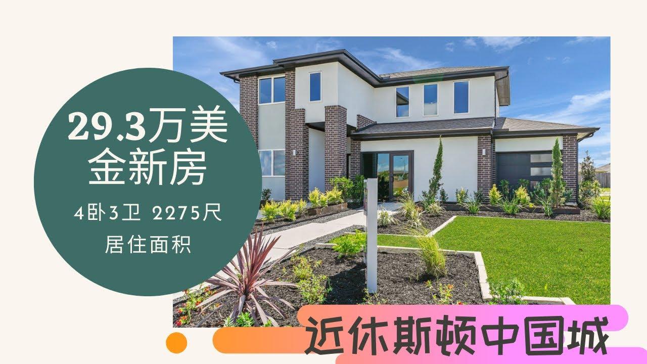 休斯顿房地产/ 现代风新别墅,16分钟就能到中国城的,休斯顿新房社区