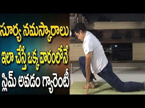 surya namaskar yoga for weight loss in telugu  yoga for