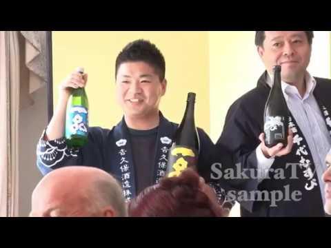 JFC Sake Tasting at Consul General Residence of Japan in Auckland