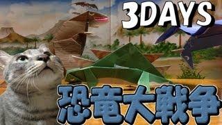 恐竜大戦争最終日だ! 今日勝てば勝ち越し!負ければ負け越し! わかりやすい図式が出来上がったな! A dinosaur Great War last day! Go-ahead if you win today!