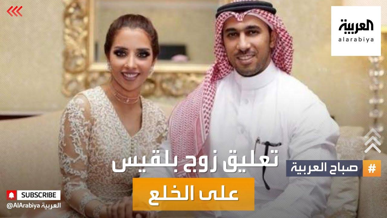 صباح العربية | زوج بلقيس بعد الخلع: كرجل سعودي لن أرد والقانون يأخذ مجراه