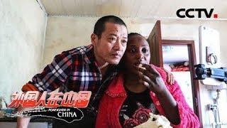 《外国人在中国》黑珍珠的东北情缘(上):非洲洋媳妇买菜大秀10级东北话 20190224 | CCTV中文国际