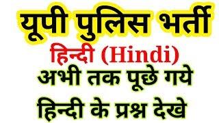 यूपी पुलिस भर्ती 2018-अभी तक हिन्दी के पूछे गये प्रश्न,Hindi VV.imp Questions