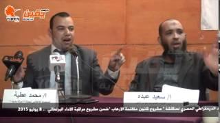 يقين | محمد عطية : مشروع قانون مكافحة الارهاب قانون كارثي ويخالف الدستور