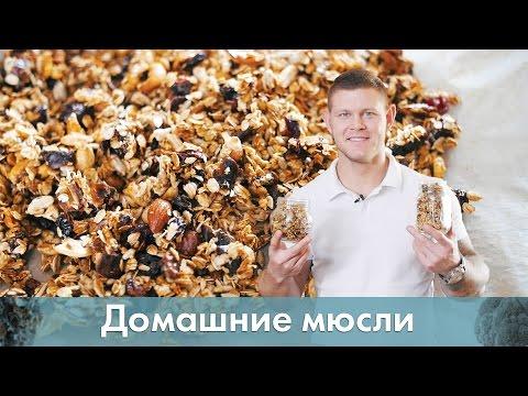 Рецепт: Домашние батончики мюсли Energy (без сахара) на