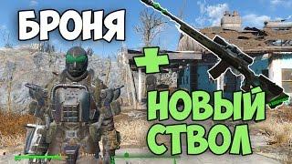 Fallout 4 Far Harbor ЛЕГЕНДАРНАЯ БРОНЯ МОРСКИХ КОТОВ 9