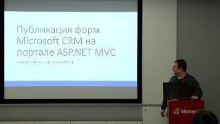 Публикация форм MS CRM на портале ASP.NET MVC(Выступление Романа Саврана на Kiev CRM User Group. Доклад посвящён вопросам, касающимся получения и регулирования..., 2014-11-27T15:52:44.000Z)