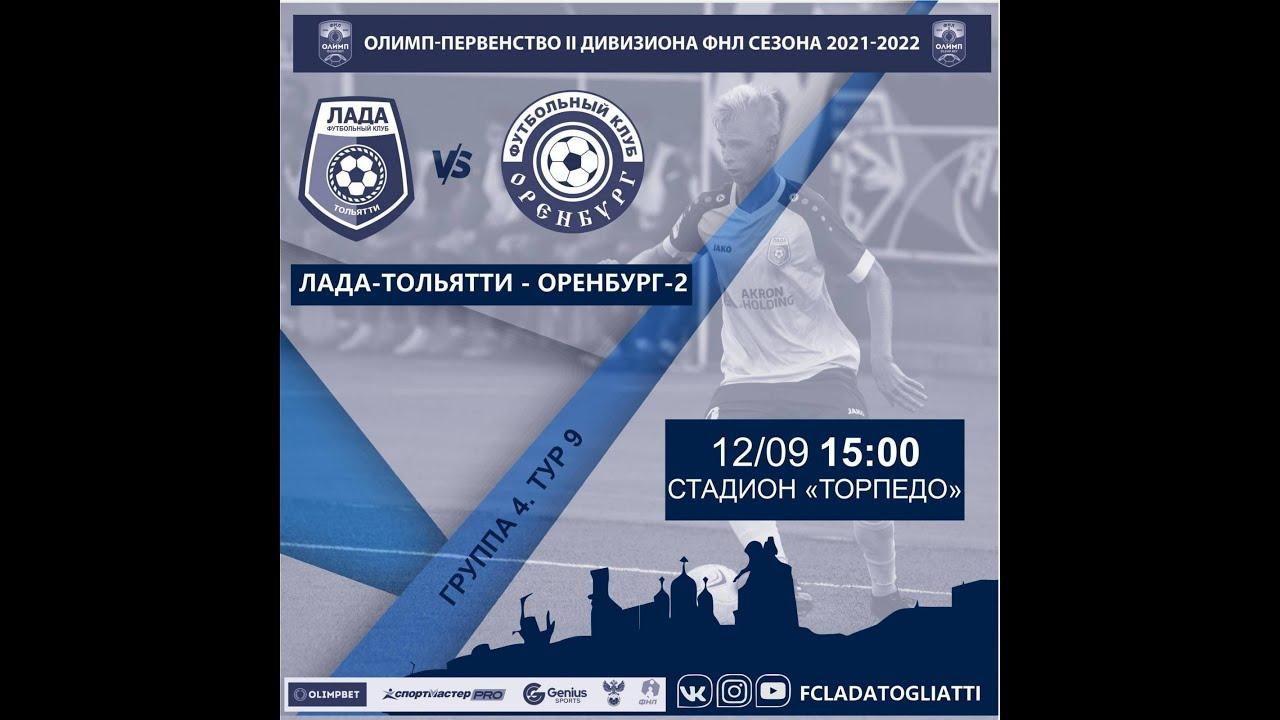 Олимп-Первенство II дивизиона ФНЛ сезона 2021-2022. Группа 4. 9 тур. Лада-Тольятти - Оренбург-2