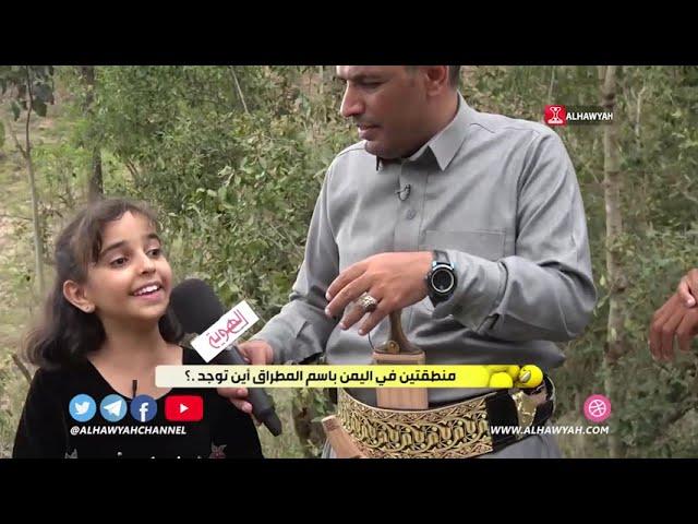 ضحكني2 | الحلقة 23 | محافظة حجة مديرية مبين  ما معنى المغدوي ماله صلب؟ | قناة الهوية