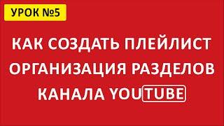 Как создать плейлист на YouTube. Разделы канала YouTube.