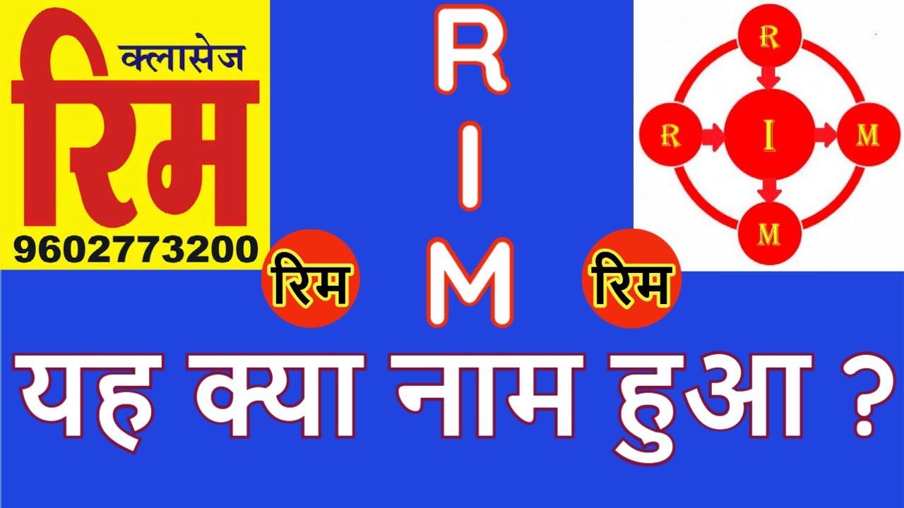 RIM रिम का नाम कहाँ से आया ? जिनको मालूम हो कमेंट करें @rim_classes @rim_defence_academy