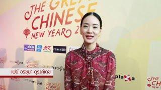 THE GREAT CHINESE NEW YEAR 2016 - เฟย์ อรชุมา ดุรงค์เดช (แซ่หม่า และ แซ่เบ๊)