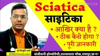 साइटिका का रामबाण इलाज?साइटिका जड़ से खत्म?देश के करोड़ों नागरिकों को साइटिका से मुक्ति ? Raipur cg