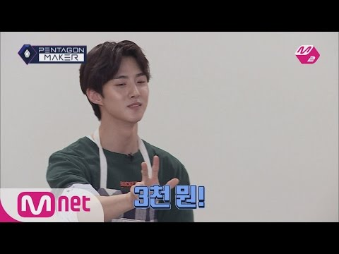 PENTAGON MAKER [M2 PentagonMaker]YEO ONE Discovers His Raw Talent In Selling![EP9 Individual Round