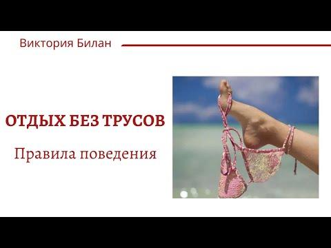 Отдых без трусов/Нудистский пляж - правила поведения/Натуристы/Вуаеризм