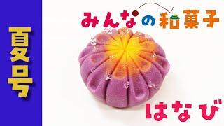 みんなの和菓子・夏号「花火」