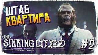 The Sinking City Прохождение игры на русском и Обзор - Синкинг Сити Прохождение #2 [1440p, Ultra]
