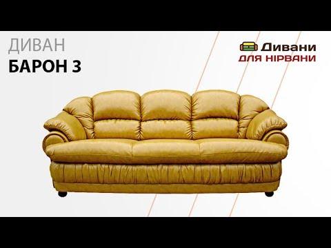Диана, диван - YouTube