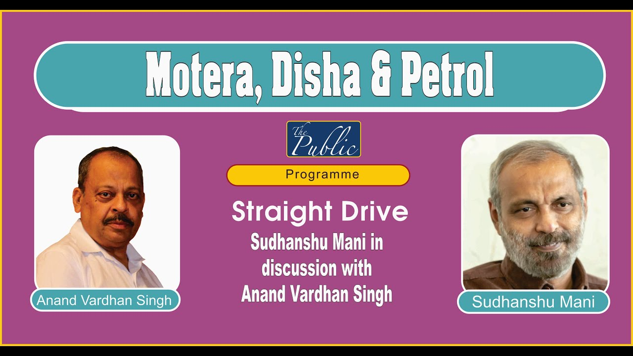 Straight Drive Motera, Disha & Petrol || Sudhanshu Mani in discussion with Anand Vardhan Singh