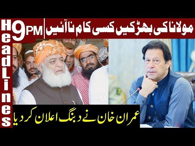 Ignore Maulana's Azadi March Say PM Imran | Headlines & Bulletin 9 PM | 12 November 2019 | Express