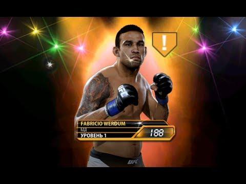 Советы и секреты UFC - Как Просто получить Крутого Бойца в игре UFC