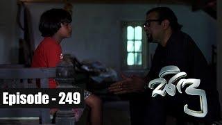 Sidu   Episode 249 20th July 2017 Thumbnail
