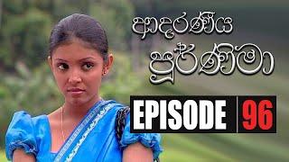 Adaraniya Purnima | Episode 96 ( ආදරණීය පූර්ණිමා ) Thumbnail