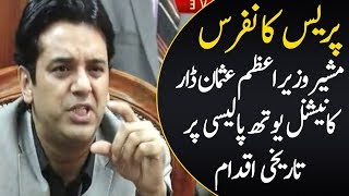 SAPM on Youth Affairs Usman Dar Press Conference Today | 16 October 2019 | Power Tv Talkshow
