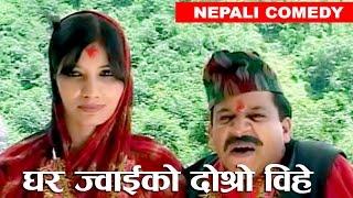 घरज्वाईको दोश्रो विहे || Most Comedy Scene || Nepali Comedy