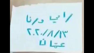فيديو رامي ورنا في عمان كامل بدون حذف 2020