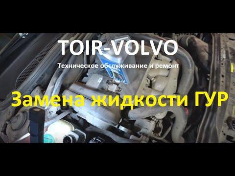 Volvo S60./2008г.в./100000км./Замена жидкости ГУР