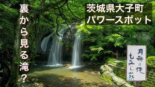 ドローン空撮【月待の滝・もみじ苑】茨城県大子町4K Drone Japan