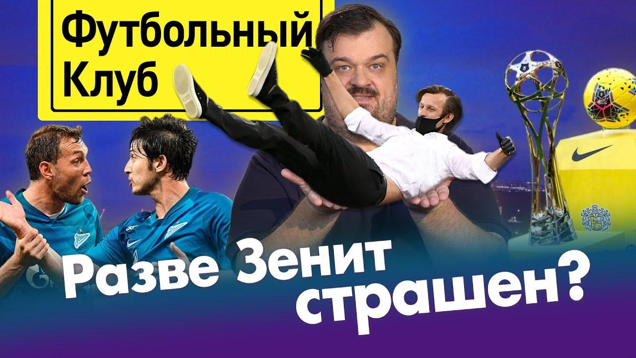 Краснодар не развивается / Локомотив сдался в декабре / Ростов провинциален / КраСава, извини!
