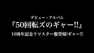 ザ50回転ズ『50回転ズのギャー!!』10周年記念リマスター・トレーラー映像(2016/11/23発売)