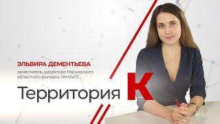 Территория К. Эльвира Дементьева