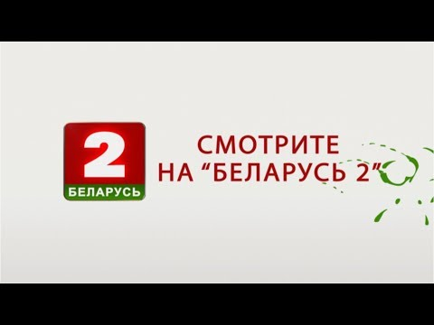 "Смотрите на ""Беларусь 2"""