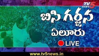 YS Jagan BC Garjana Sabha LIVE | YSRCP Party BC Garjana Sabha At ELURU | TV5News