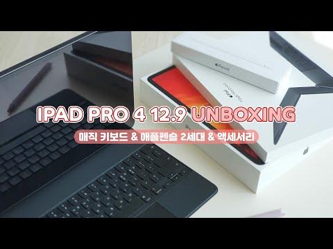 아이패드 프로 4세대 12.9인치 언박싱(+매직키보드, 애플펜슬2세대, 올레포빅 필름, 후면보호필름, 애플펜슬 케이스, 애플펜슬 펜촉팁)│ipad pro4 12.9 unboxing