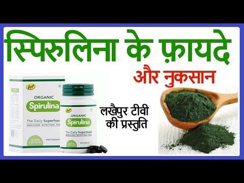 Spirulina Benefits Side Effects in Hindi | स्पिरुलिना के फ़ायदे और नुकसान